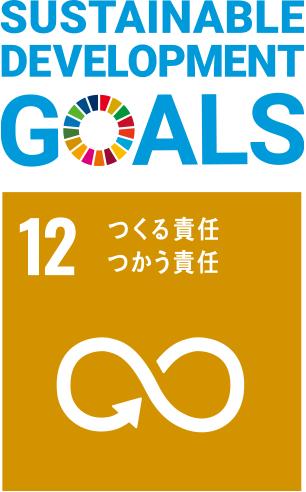 sustainable development goals 12 作る責任 使う責任