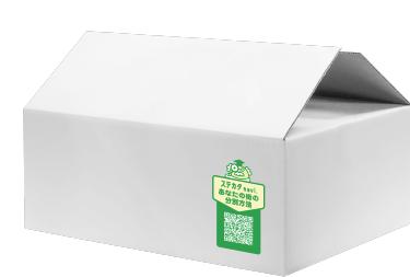ステカタnavi. 商品の包装・段ボール
