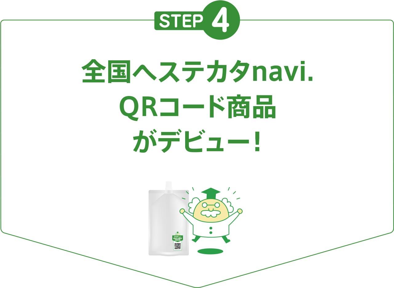STEP4.全国へ緑のQRコード商品がデビュー!